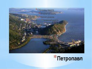 Петропавл