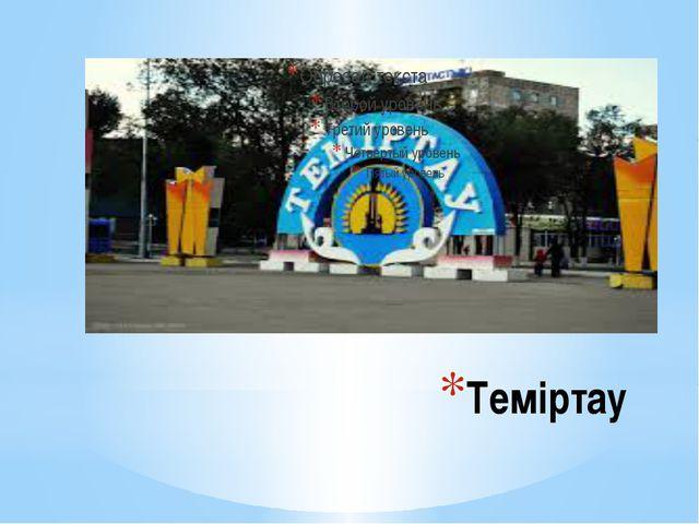 Теміртау