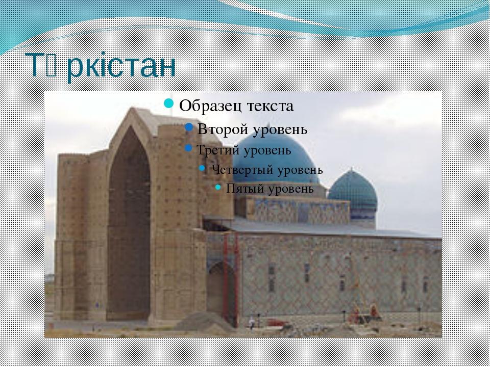 Түркістан