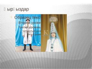 Қырғыздар