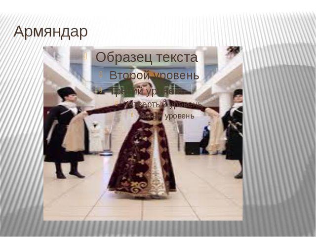 Армяндар