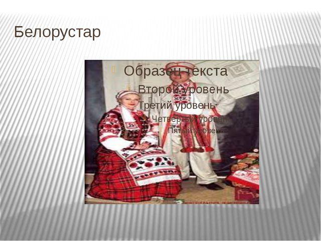 Белорустар