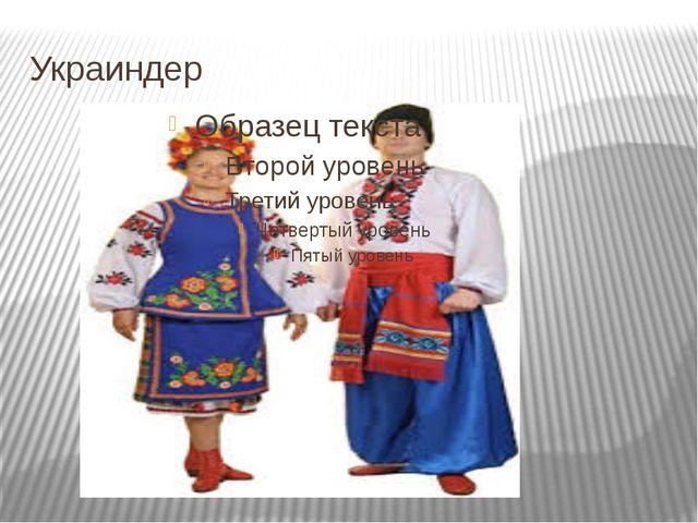 Украиндер
