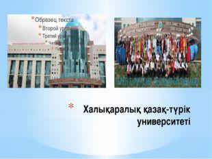 Халықаралық қазақ-түрік университеті