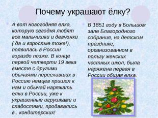 Почему украшают ёлку? А вот новогодняя елка, которую сегодня любят все мальчи