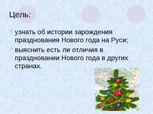 Цель: узнать об истории зарождения празднования Нового года на Руси; выяснить
