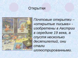 Почтовые открытки – «открытые письма» - изобретены в Австрии в середине 19 ве