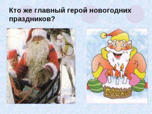 Кто же главный герой новогодних праздников?