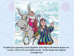 В узбекские кишлаки (сёла) Корбобо (Дед Мороз) въезжает верхом на ослике. Оде