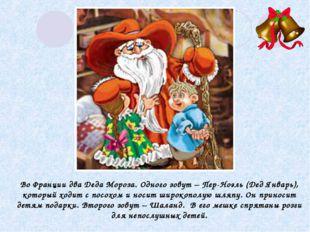 Во Франции два Деда Мороза. Одного зовут – Пер-Ноэль (Дед Январь), который хо