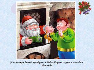 У немецких детей прообразом Деда Мороза служил господин Ниманда