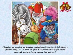 5 декабря на корабле из Испании прибывает бельгийский Дед Мороз – Святой Нико