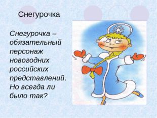 Снегурочка – обязательный персонаж новогодних российских представлений. Но в