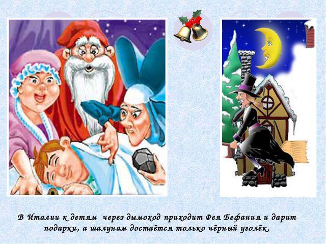 В Италии к детям через дымоход приходит Фея Бефания и дарит подарки, а шалуна...