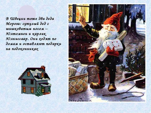 В Швеции тоже два деда Мороза: сутулый дед с шишковатым носом – Юлтомнен и ка...