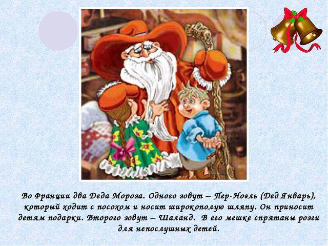 Во Франции два Деда Мороза. Одного зовут – Пер-Ноэль (Дед Январь), который хо...