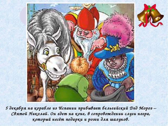 5 декабря на корабле из Испании прибывает бельгийский Дед Мороз – Святой Нико...
