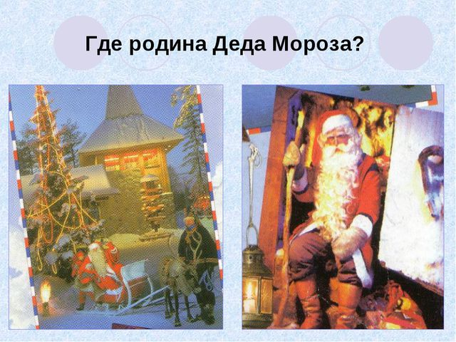 Где родина Деда Мороза?