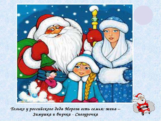 Только у российского деда Мороза есть семья: жена – Зимушка и внучка - Снегур...