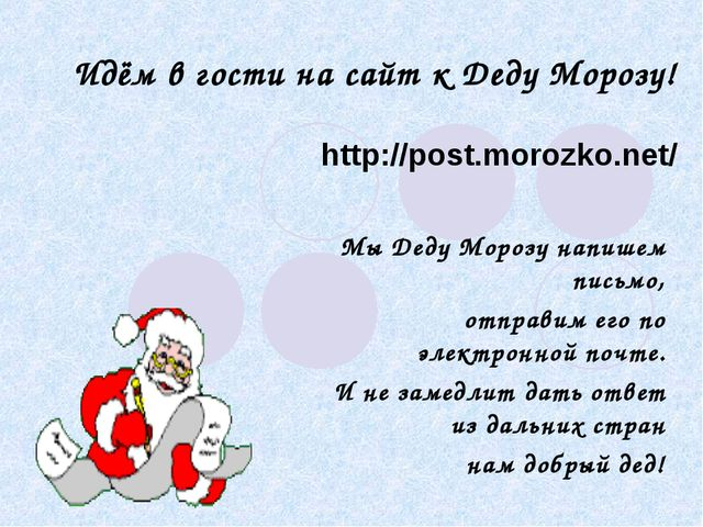 Идём в гости на сайт к Деду Морозу! http://post.morozko.net/ Мы Деду Морозу н...