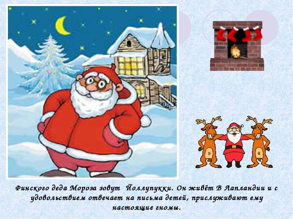 Финского деда Мороза зовут Йоллупукки. Он живёт В Лапландии и с удовольствием...