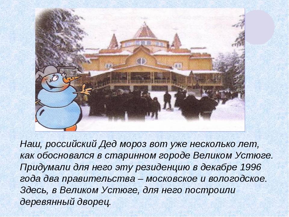 Наш, российский Дед мороз вот уже несколько лет, как обосновался в старинном...