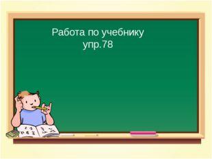 Работа по учебнику упр.78