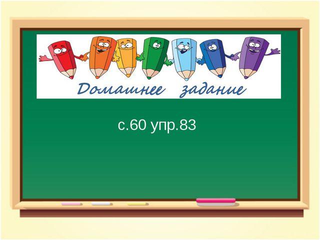 с.60 упр.83
