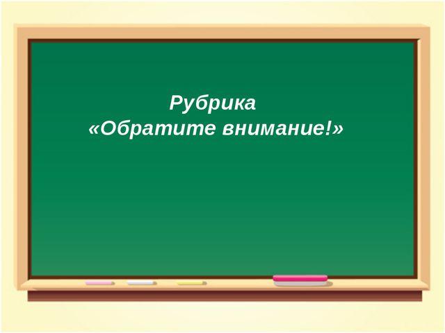 Рубрика «Обратите внимание!»