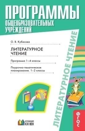 http://www.umk-garmoniya.ru/literat/images/lit_prog.jpg