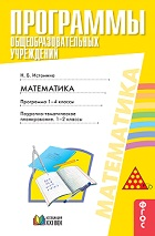 http://www.umk-garmoniya.ru/matemat/images/mat_program_1_4.jpg