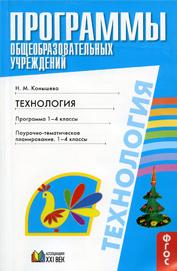 http://www.umk-garmoniya.ru/tehnolog/images/teh_prog_1_4.jpg