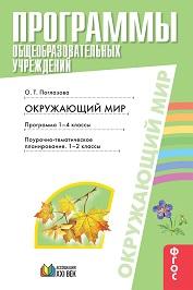http://www.umk-garmoniya.ru/okr_mir/images/okr_prog_1_4.jpg