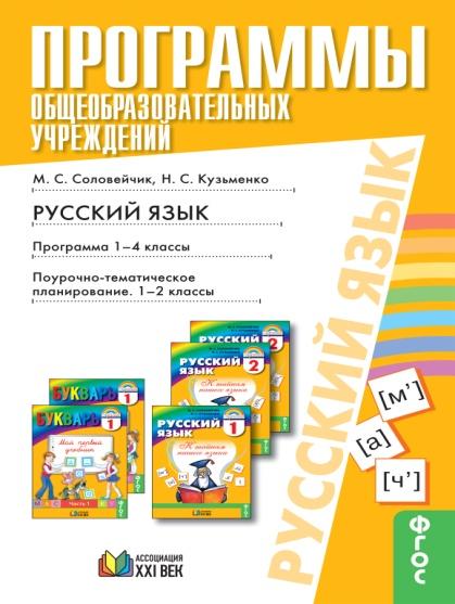 http://www.umk-garmoniya.ru/ruslang/images/rus_prog_1_4.jpg