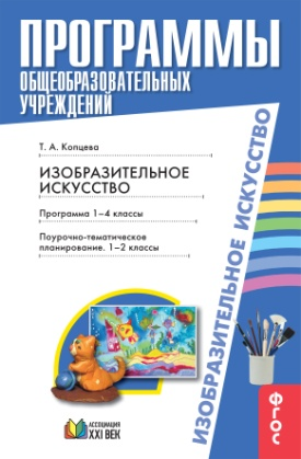 http://www.umk-garmoniya.ru/izo/images/izo_progr.jpg