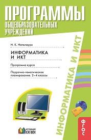 http://www.umk-garmoniya.ru/informatika/images/inf_prog_2_4.jpg