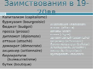 Заимствования в 19-20вв Каnитализм (capitalisme) буржуазия (bourgeoisie) бюдж