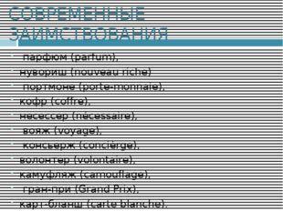 СОВРЕМЕННЫЕ ЗАИМСТВОВАНИЯ парфюм (parfum), нувориш (nouveau riche) портмоне (