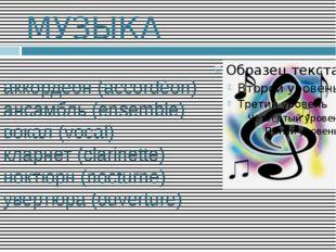 МУЗЫКА аккордеон (accordèon) ансамбль (ensemble) вокал (vocal) кларнет (clari