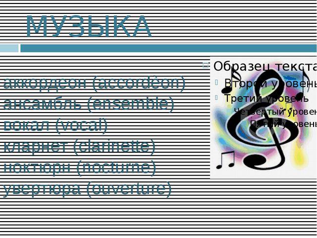 МУЗЫКА аккордеон (accordèon) ансамбль (ensemble) вокал (vocal) кларнет (clari...