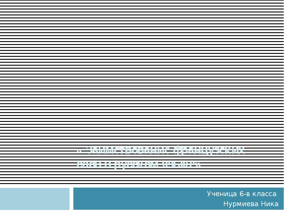« Заимствование французских слов в русском языке» Ученица 6-в класса Нурмиева...
