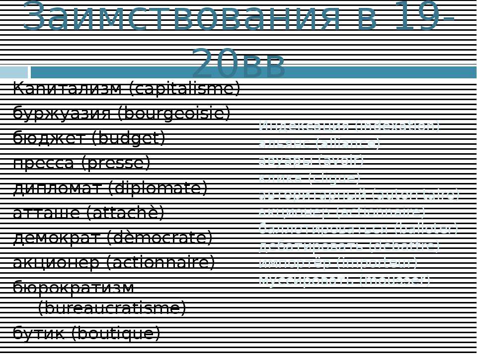 Заимствования в 19-20вв Каnитализм (capitalisme) буржуазия (bourgeoisie) бюдж...