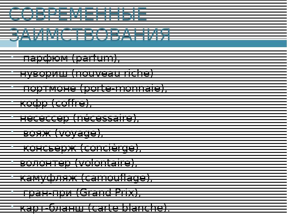 СОВРЕМЕННЫЕ ЗАИМСТВОВАНИЯ парфюм (parfum), нувориш (nouveau riche) портмоне (...