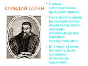КЛАВДИЙ ГАЛЕН Первым заинтересовался функциями органов. Из-за запрета церкви