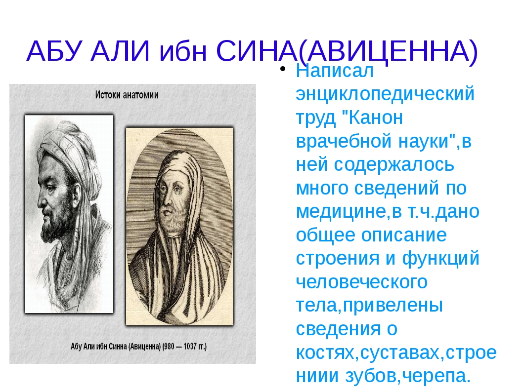 "АБУ АЛИ ибн СИНА(АВИЦЕННА) Написал энциклопедический труд ""Канон врачебной на..."