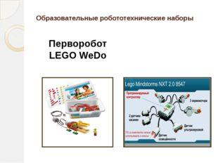Образовательные робототехнические наборы Перворобот LEGO WeDo Lego Mindstorms