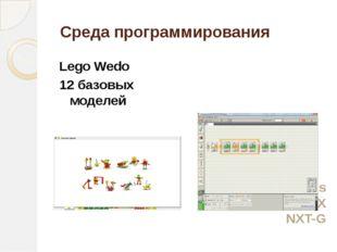 Среда программирования Lego Wedo 12 базовых моделей Lego Mindstorms NXT, EV3