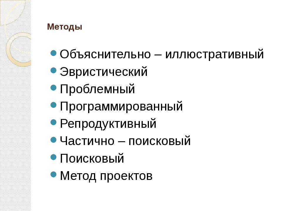 Методы Объяснительно – иллюстративный Эвристический Проблемный Программирова...