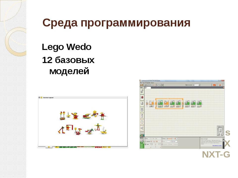 Среда программирования Lego Wedo 12 базовых моделей Lego Mindstorms NXT, EV3...