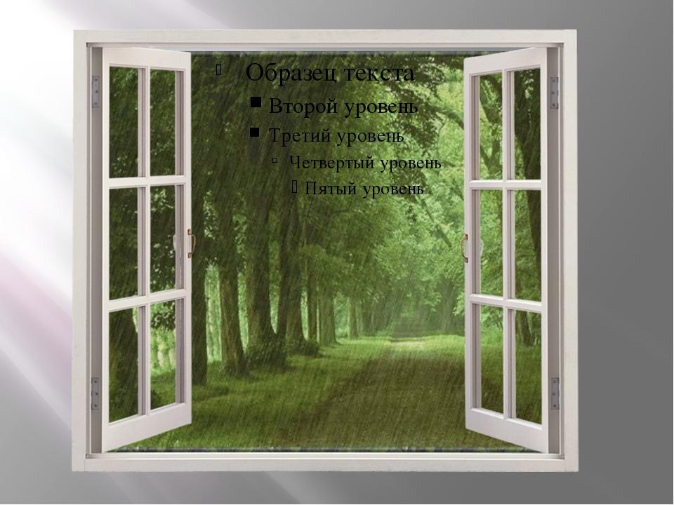 картинки к стихотворению фета весенний дождь вот